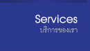 Services Home Container : บริการของโฮมคอนเทนเนอร์